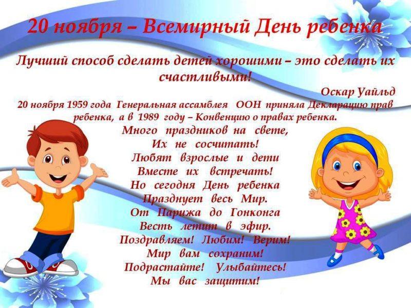 Поздравления на всемирный день детей 137